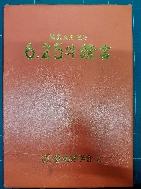 6.25의 증언 -사진으로 보는 수난의 민족사