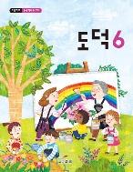 2020년형 초등학교 도덕 6 교과서 (교육부) (가71-5)