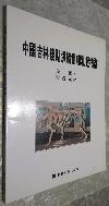 중국 길림 후기 홍적세 포유동물군 (1993년 초판)