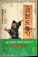 완결 의천도룡기1-3 (완결) -김용-