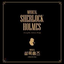 뮤지컬 셜록홈즈 : 앤더슨가의 비밀 OST  미개봉 새상품, 디지팩, 2CD