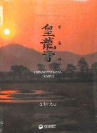 황룡사 皇龍寺 특별전 Special Exhibition