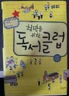청년을 위한 독서클럽