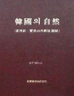 한국의 자연 (동양화 실경산수화전도록) . 한국화