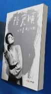 나의 춤 반세기 /사진의 제품  ☞ 서고위치:KZ 7  * [구매하시면 품절로 표기됩니다]