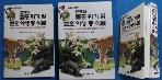 한국의 멸종 위기 및 보호 야생동.식물(원색도감) /사진의 제품  / 상현서림 / :☞ 서고위치:MD 7 * [구매하시면 품절로 표기됩니다]
