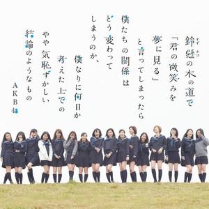 [중고] AKB48 / 鈴懸の木の道で「君の微笑みを夢に見る...劇場盤 (일본수입/NMAX1159)
