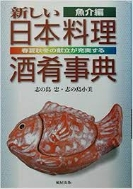 新しい日本料理酒肴事典 魚介編 (일본원서요리책)