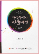 새책. 광주광역시 미술대전 (제30회 2017)