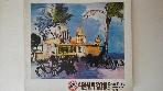 라울 뒤피 명작전 초판(1985년)