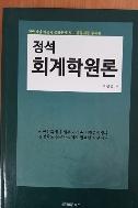 정석 회계학원론 - 회계학원론의 기초적이고 전반적인 내용을 학습할 수 있도록 구성 개정판1쇄