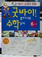 수학 문제 6-가(굿바이틀리기쉬운)