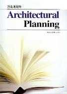 건축계획학 Architectural Planning