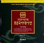 국립국어연구원 표준국어대사전 CD-ROM