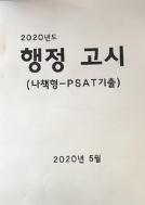 나책형 2020 PSAT 행정고시 기출 ★2020년도만 있음★