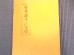 화엄 원각 법화경[05-467]