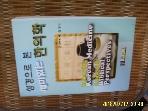 프라미스 키퍼스 / 성경으로 본 재미있는 한의학 / 김양규 지음 -아래참조