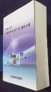 참여정부 경제정책의 평가 및 향후과제  /새책수준  /사진의 제품    ☞ 서고위치:SG 3  *[구매하시면 품절로 표기됩니다]