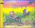 귀뚤귀뚤 귀뚜라미 (원리가 보이는 과학)