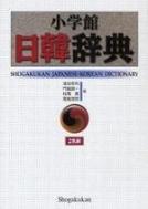 小學館日韓辭典 (일문판, 2008 초판) 소학관일한사전