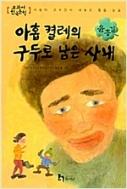 아홉 켤레의 구두로 남은 사내 (2008년 초판2쇄)