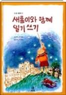 새롬이와 함께 일기쓰기 - 초등학교 어린이가 3년간 쓴 일기모음 2판21쇄
