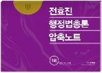 전효진 행정법총론 압축노트 (2017