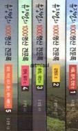새책. 유정열의 1000명산 견문록 전집(전5권)
