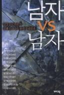 남자 VS 남자 (남성심리 전문가 정혜신박사의 본격 심리평전)