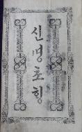 신명초행 상권 1864년  안안도니 저술 조선천주교경기지구 /사진의 제품   ☞ 서고위치:kn 1