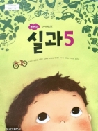 초등학교 실과 5 (2015개정교육과정) (교과서)