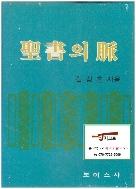 성서의 맥 (김정훈, 1988년 중판) [양장]