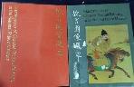 고궁도상선췌 故宮圖像選萃= Masterpieces of Chinese Portrait Painting in the National  /사진의 제품  ☞ 서고위치:kk 3 /사진의 제품 ☞ 서고위치:KK 3  [구매하시면 품절로 표기됩니다]