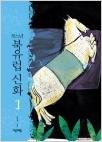 청소년 북유럽 신화 1 - 신화 속에 숨어있는 인간 군상들 인간을 닮은 신들의 이야기(전5권중1권) (초판1쇄)