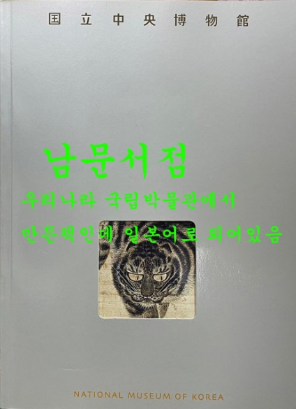 대한민국 국립중앙박물관 소도록 설명은 일본어로 되어있음