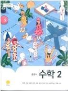 2020년형 중학교 수학 2 교과서 (장경윤 지학사) (신287-2)