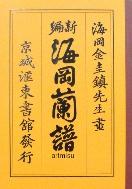 새책. 신편 해강란보 新編 海岡蘭譜 . 사군자