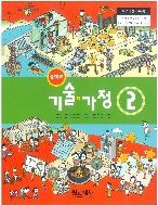 중학교 기술가정 2 교과서 원교재/2015개정/새책수준