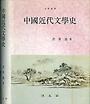 중국근대문학사(중국고전문학사-하)로 바뀜