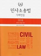 2018 [변리사] 민사소송법 사례연습