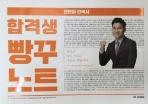 2018 전한길 한국사 합격생 빵꾸노트 ★빵꾸노트만 있음★