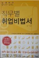 직무별 취업비법서 - 자기소개서, 면접의 핵심인 직무이해도를 前 삼성 현직자의 설명으로 한 번에 up!