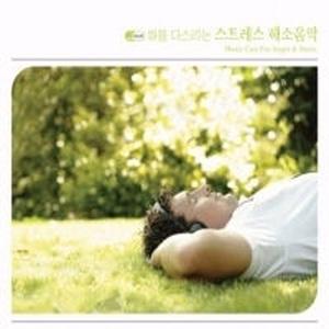 V.A. / 화를 다스리는 스트레스 해소음악 (2CD)