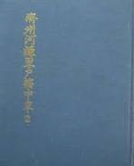 제주하원리호적중초 濟州河源里戶籍中草 (전3책)