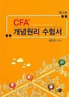 CFA 개념원리 수험서