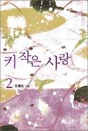 키 작은 사랑 1-2 ☆북앤스토리☆