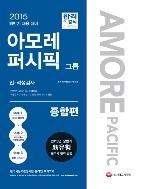 아모레퍼시픽그룹 인ㆍ적성검사 (종합편)