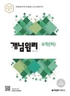개념원리 수학(상)/ 교사용/ 2018년도