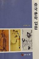 중국 문학 입문