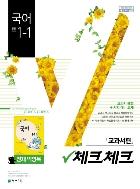 체크체크 국어 중등 1-1 교과서편 (천재 박영목) (2019)